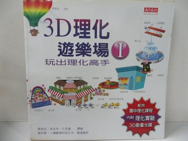 【書寶二手書T1/科學_KO4】3D理化遊樂場I_陳偉民