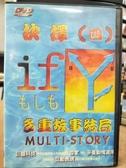 挖寶二手片-D86-正版DVD-日片【抉擇(四)】-(直購價)