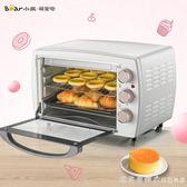 小熊電烤箱家用迷你烘焙蛋糕餅干大容量多功能全自動小型考箱20升 220vNMS漾美眉韓衣