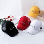 夏季兒童棒球網帽男童透氣字母彎檐鴨舌帽日系女童帽子寶寶遮陽帽 森活雜貨