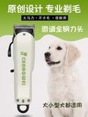 寵物店專用狗狗剃毛器專業寵物電推剪大型犬泰迪大功率剃狗毛推子 小宅女