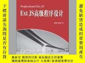 二手書博民逛書店Ext罕見JS高級程序設計【 】5803 黃燈橋,徐會生著 機械