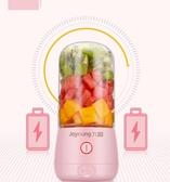 榨汁機家用水果小型便攜式迷你電動多功能料理炸果汁機榨汁杯