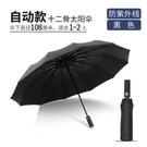 遮陽傘 全自動超大折疊雨傘防紫外線雙人太陽傘遮陽學生男女晴雨兩用【快速出貨八折搶購】