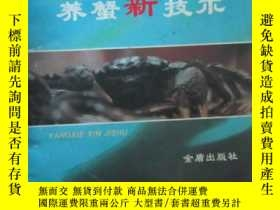 二手書博民逛書店罕見養蟹新技術Y24600 許步劭 金盾出版社 出版1996