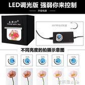 攝影棚配件 led微型40CCM攝影棚套裝小型柔光箱迷你珠寶攝影箱拍照燈箱 樂趣3c