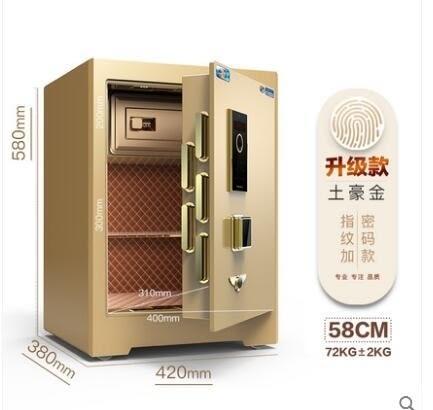 保險櫃家用辦公60cm高3C認證指紋密碼小型保險箱全鋼防盜入墻 【老闆大折扣】LX