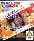 【2wenty6ix】★ 韓國 皇家濟州島 ★ 維他命C綜合組 (柑橘/藍莓 /乳酸菌)150g x 3口味