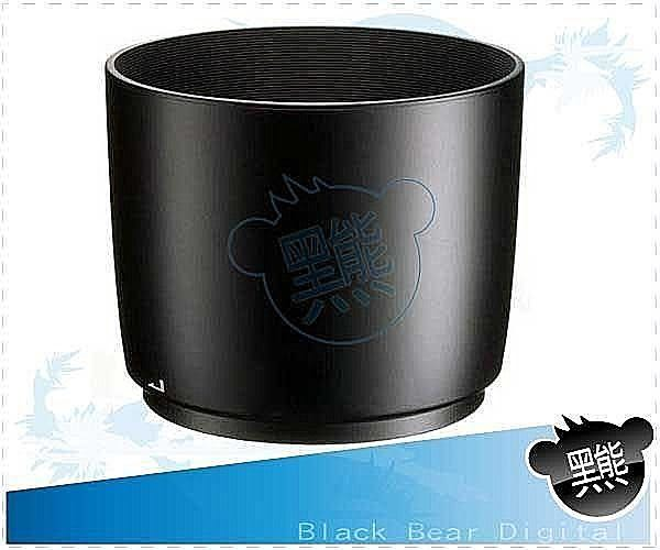 黑熊館 Olympus 專用 可反扣遮光罩 M.ZUIKO DIGITAL ED 75-300mm 1:4.8-6.7 太陽罩 LH-61E LH61E