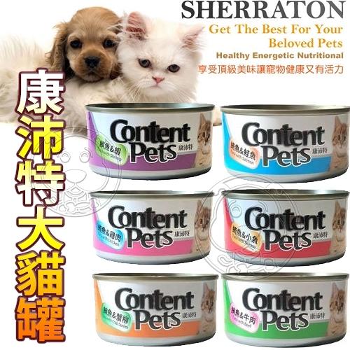 【培菓寵物48H出貨】Content Pets 康沛特 大貓罐 170g 6種口味 貓罐 紅肉罐 鮪魚貓罐
