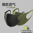 口罩 網紅口罩女神時尚明星同款3d立體綠...