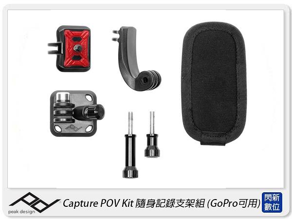 PEAK DESIGN Capture POV Kit 隨身記錄支架組 運動相機(AFD0111,公司貨)