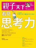 親子天下雜誌 11月號/2017 第95期