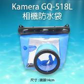 攝彩@Kamera GQ-518L 相機防水袋(鏡頭14cm)潛水 游泳 浮潛 防塵防沙 單眼相機 保固一年