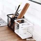 鐵藝瀝水筷籠廚房雙格勺子筷子收納盒筷子架筷子盒廚房用品置物架 美好生活