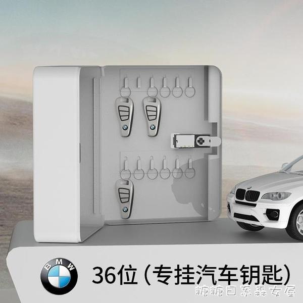 壁掛式鑰匙箱收納盒36位汽車鑰匙管理箱金屬鑰匙柜密碼鎖 【快速出貨】