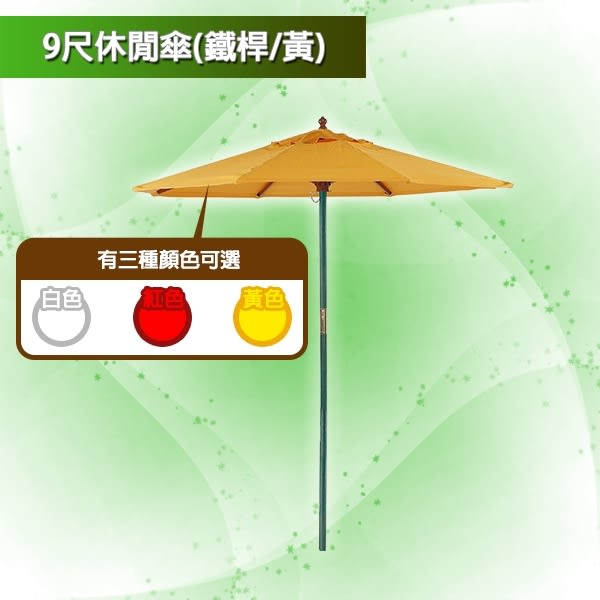 【 C . L 居家生活館 】Y836-5 9尺休閒傘(鐵桿/黃色)