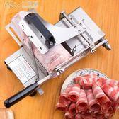 不銹鋼羊肉切片機家用手動切肉片機商用「七色堇」YXS
