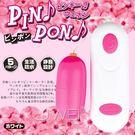 情趣用品 女性商品 日本原裝進口PINPON 5段變頻防水靜音可愛自慰跳蛋 3色