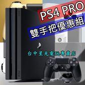 【PS4主機】☆ PS4 PRO 7117B 1TB 極致黑色 / 冰河白色 雙手把組 ☆【台灣公司貨】台中星光電玩
