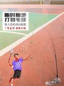 羽毛球訓練器 單人單打回彈自練器帶線回旋神器己一個人打的羽毛球【快速出貨】