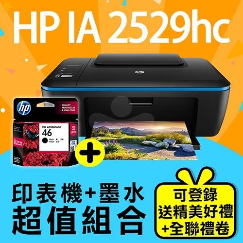 【印表機+墨水送精美好禮組】HP DJ IA 2529hc 惠省大印量多功能事務機+HP CZ637AA/NO.46 原廠黑色墨水匣