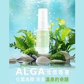 【日本皇室嚴選】ALGA藻簡喚膚神奇噴霧奇噴霧