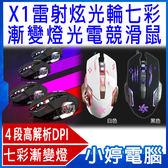 【24期零利率】全新 X1雷射炫光輪 6鍵 電競滑鼠 快捷鍵 人體工學 雷射呼吸燈 四段高掃描頻率