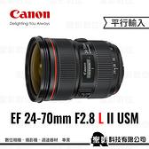 Canon EF 24-70mm f/2.8L II USM F2.8 大光圈標準變焦鏡 大三元 防塵防滴 (3期0利率)【平行輸入】WW