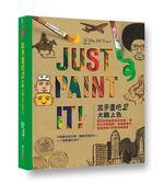 (二手書)放手畫吧(2):大膽上色!Just Paint It! :65堂認識顏色與色調,看見光亮..