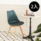 木質 椅子 北歐 楓木椅 電腦椅 餐椅 椅【F0042-A】Harmony鬱金香餐椅2入(三色) 完美主義ac