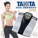 現折400元~【TANITA】BC545N十合一體組成計(手握式),贈送三大好禮