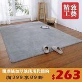 珊瑚絨加厚地毯現代簡約臥室客廳茶幾沙發滿鋪床邊飄窗長方形地毯【快速出貨八折下殺】