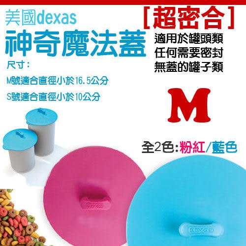 [寵樂子]《美國dexas》神奇魔法蓋 多功能密合強台灣製造有保障!桃粉紅/水藍色M