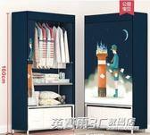 衣櫃簡易布衣櫃鋼管加粗加固布藝全鋼架收納掛櫃子加厚家用經濟型ATF  英賽爾3c