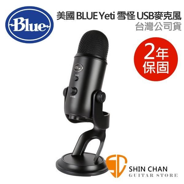 直殺直購價↘美國Blue Yeti雪怪USB電容式 麥克風(霧黑)台灣公司貨保固二年/不需驅動程式隨插即用