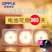 歐普小夜燈LED光控人體感應燈床頭燈臥室聲控智能自動起夜過道