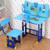 學習桌兒童書桌簡約家用課桌小學生寫字桌椅套裝書櫃組合男孩女孩【全館滿千折百】