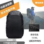 防雨罩 背包防雨罩套後背包騎行戶外登山旅行學生書包套防塵防臟防水罩  曼慕