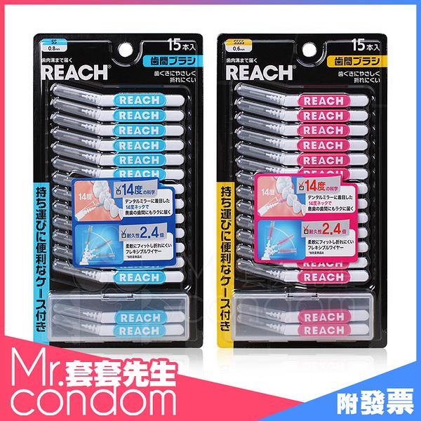 REACH 麗奇 14° 牙周對策牙間刷 15入 0.6mm/ SSSS / 0.8mm /SS 齒間刷【套套先生】