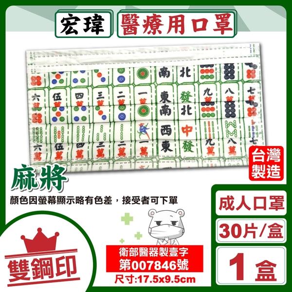 宏瑋 雙鋼印 成人醫療口罩 (麻將) 30入/盒 (台灣製 CNS14774) 專品藥局【2017637】