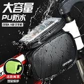 自行車包前梁包山地車騎行裝備上管包觸屏手機包防水馬鞍包 【快速出貨】