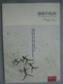 【書寶二手書T5/藝術_GIO】藝術的起源_格羅塞