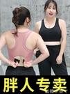 大碼運動內衣女防震胖mm大胸跑步文胸健身瑜伽背心200斤防下垂bra 蘿莉館品
