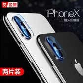 iPhoneX鏡頭膜iPhone x鋼化膜蘋果x后膜手機背膜攝像頭保護