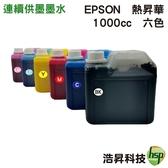 【含稅】 EPSON 1000cc  黑色 熱昇華 填充墨水 印表機熱轉印用 連續供墨專用 L310 L1300 L1800