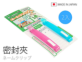 日本製 2入 密封夾 食物封口夾 壓扣式 保鮮夾 零食夾 防潮夾 餅乾夾【SV3260】Loxin