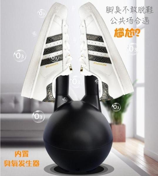 烘鞋器乾鞋器臭氧除異味兒童家用多功能吹風烤鞋器定時暖鞋器YYP【凱斯盾】
