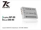 KAMERA 佳美能 Fujifilm NP-95 NP95 Ricoh DB-90 DB90 鋰電池 F31 F30 3DW1 GXR A12 X100 S10 薪創