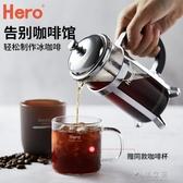 咖啡壺不銹鋼咖啡壺家用咖啡機沖茶器手沖咖啡過濾杯 俏女孩